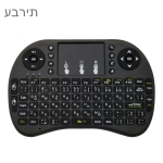 Support Language: Hebrew i8 Air Mouse Wireless Keyboard with Touchpad for Android TV Box & Smart TV & PC Tablet & Xbox360 & PS3 & HTPC/IPTV
