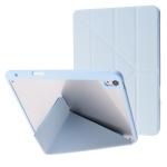 Deformation Transparent Acrylic Horizontal Flip PU Leather Case with Multi-folding Holder & Sleep / Wake-up Function & Pen Slot For iPad Air 2020 10.9(Baby Blue)
